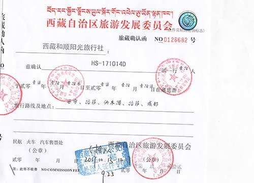 2018-2019 Tibet Travel Permit (TTB)